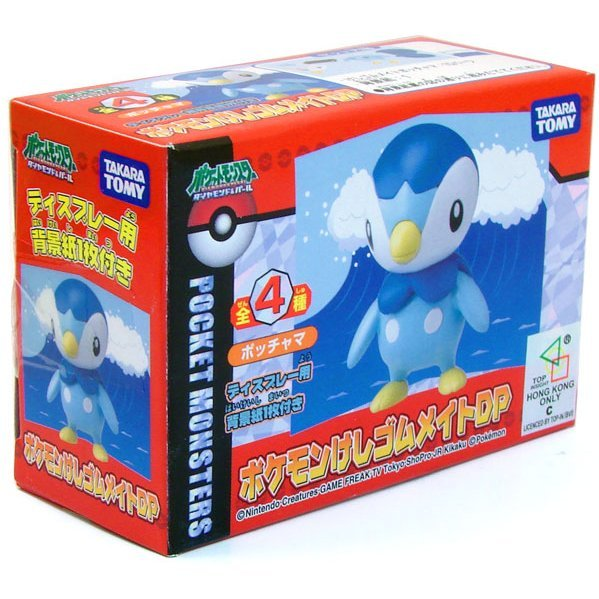 The Pocket Monster Pokemon Mini Rubber Figure: Pocchama
