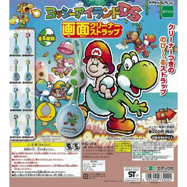Super Mario Bros. Yoshi Island Screen Cleaner Phone Strap Gashapon