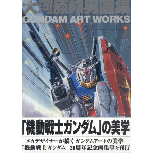 Kunio Ogawara Collected Paintings - Gundam Art Works (A collection-Works)