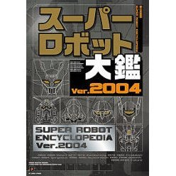 Super Robot Encyclopedia Ver.2004