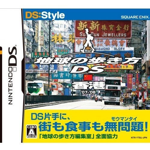 DS:Style Series: Chikyuu no Arukikata DS (Hong Kong)
