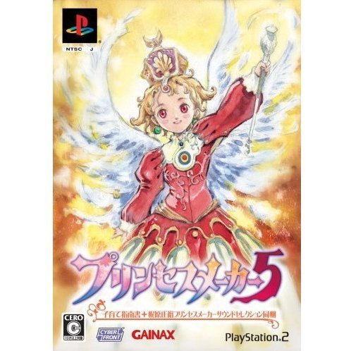 Princess Maker 5 [Limited Edition]