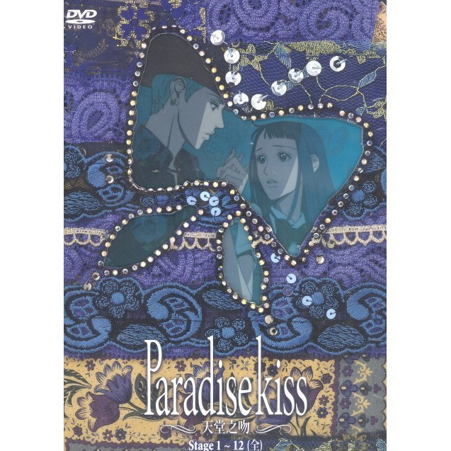 Paradise Kiss [Stage 1-12 End]