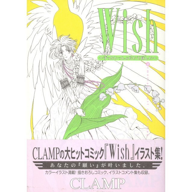 Wish Zutto Isshoni Ite Hoshii - Memorial Illustration Collection