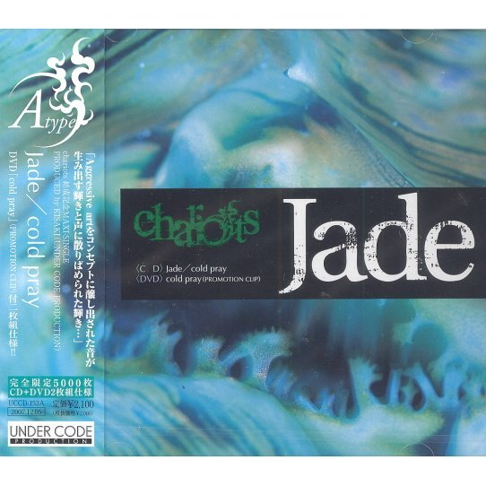 Jade / Cold Pray [Type A CD+DVD Limited Edition]
