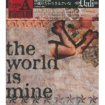 The World Is Mine [Type A CD+DVD]