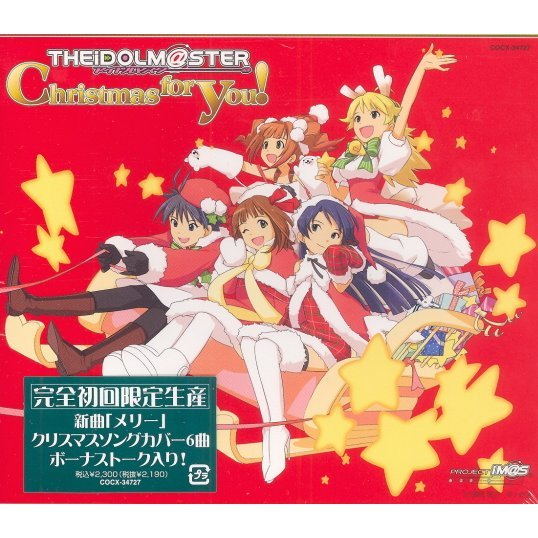 The Idolm@ster Christmas For You! [Limited Edition]