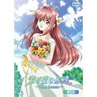Kimi Ga Nozomu Eien - Next Season Vol.1