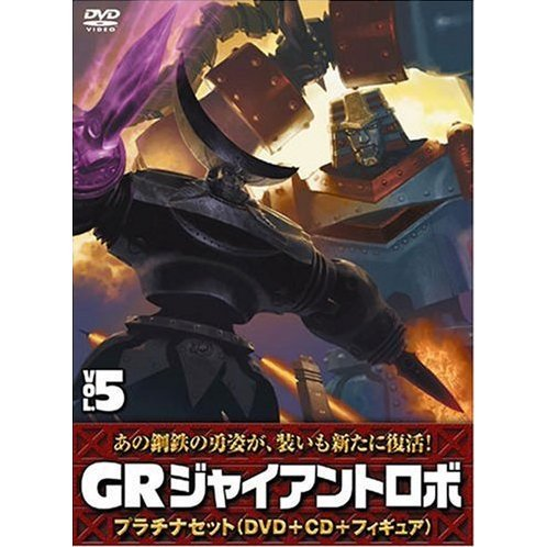 GR -Giant Robo- Platinum Set Vol.5 [DVD+CD]