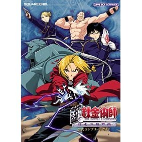 Full Metal Alchemist Hagane no Renkinjutsushi Official Complete Guide