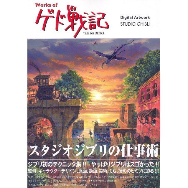 Works of Gedo Senki Digital Artwork Studio Ghibli