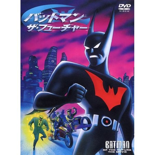 Batman Beyond [Limited Pressing]