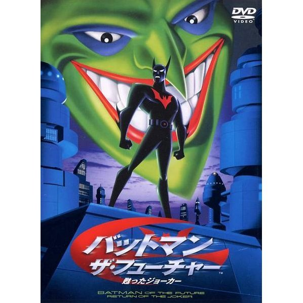 Batman Beyond - Return Of The Joker [Limited Pressing]