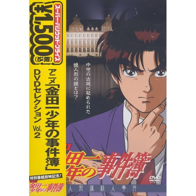 Kindaichi Case Files DVD Selection Vol.2