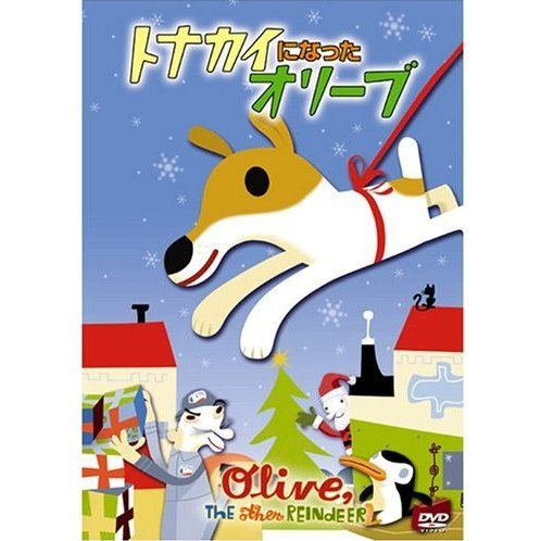 Olive The Other Reindeer [Limited Pressing]