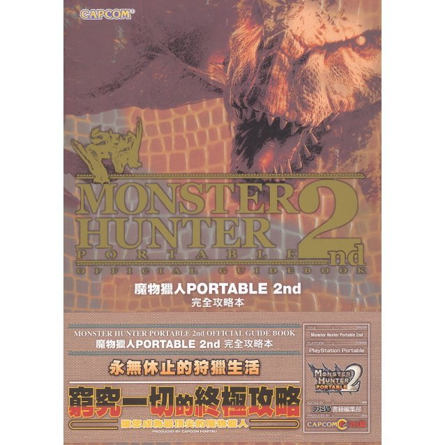 Monster Hunter Portable 2nd Official Guide Book