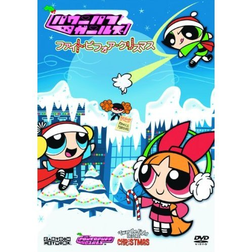The Powerpuff Girls: Twas The Fight Before Christmas [Limited Pressing]