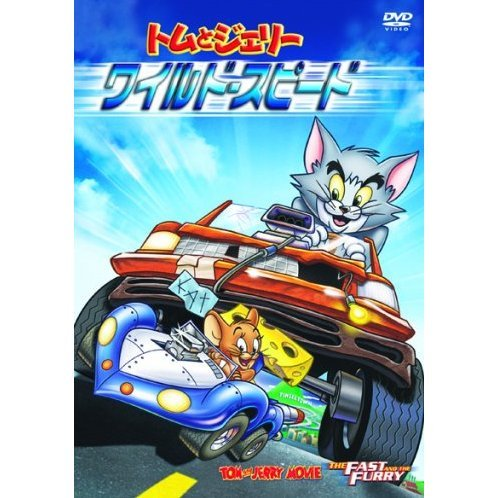 Tom And Jerry In The Fast And The Furry [Limited Pressing]
