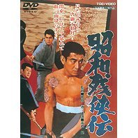 Showa Zankyo Den [Limited Pressing]