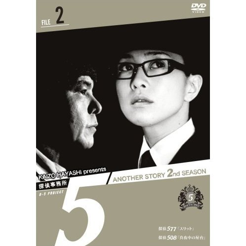 Tanteijimusho 5 - Another Story 2nd Season File 2