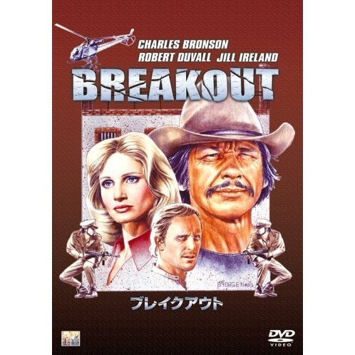 Breakout [Limited Pressing]