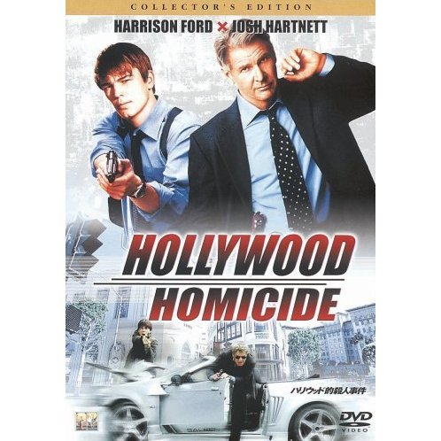 Hollywood Homicide [Limited Pressing]