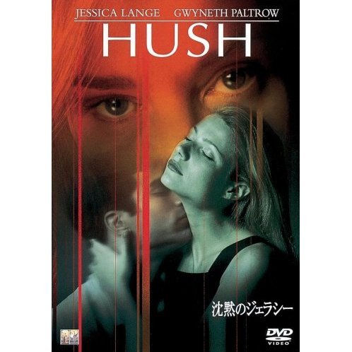 Hush [Limited Pressing]