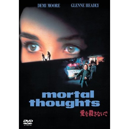Mortal Thoughts [Limited Pressing]
