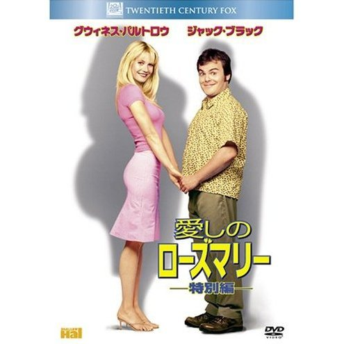 Shallow Hal Special Edition