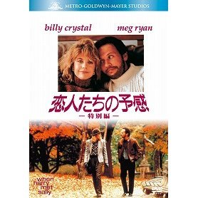 When Harry Met Sally Special Edition