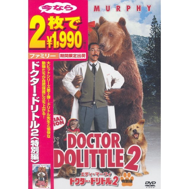 Dr. Dolittle 2 Special Edition [Limited Pressing]