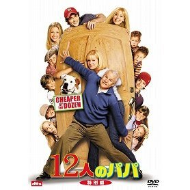 Cheaper By The Dozen Special Edition [Limited Pressing]