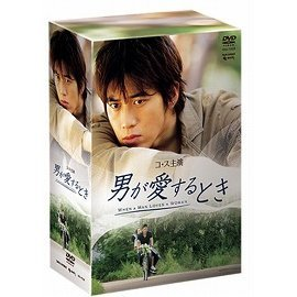 When A Man Loves A Woman DVD Box