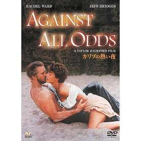 Against All Odds [Limited Pressing]