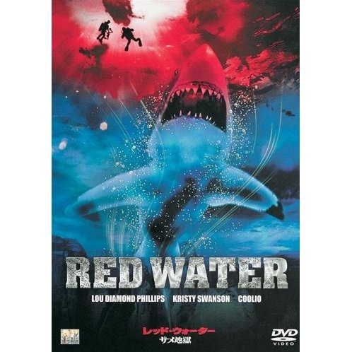 Red Water [Limited Pressing]