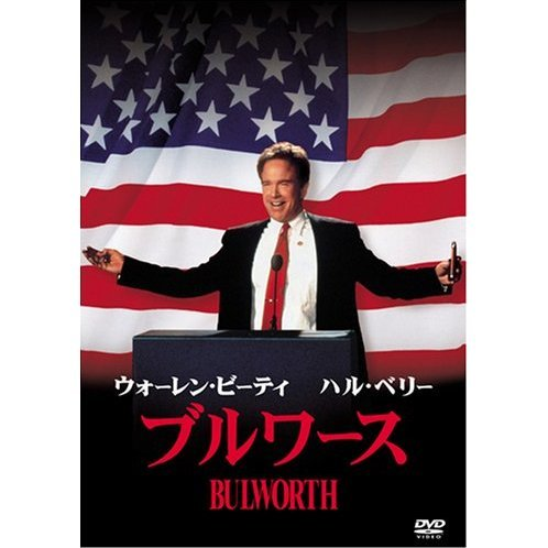 Bulworth [Limited Edition]