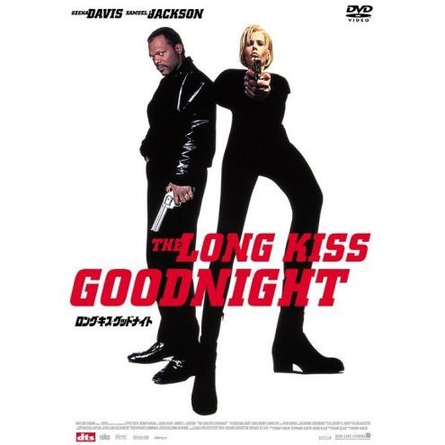 Long Kiss Goodnight [Limited Pressing]