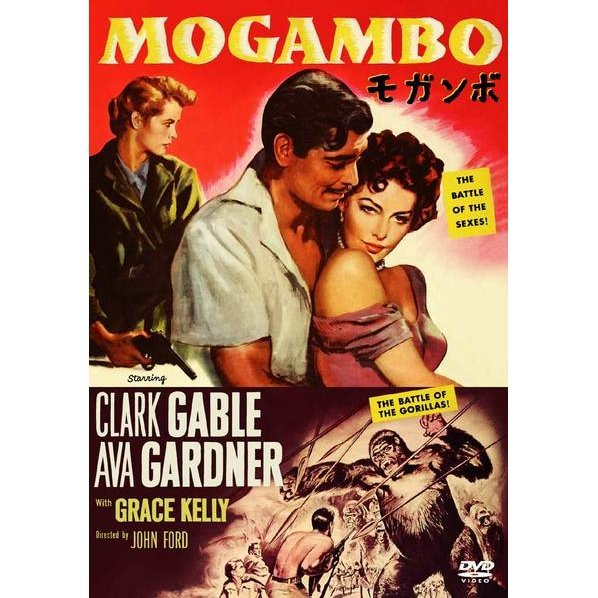 Mogambo [Limited Pressing]