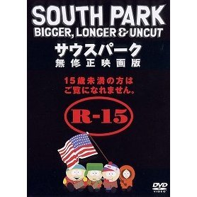 South Park Bigger Longer And Uncut [Limited Pressing]