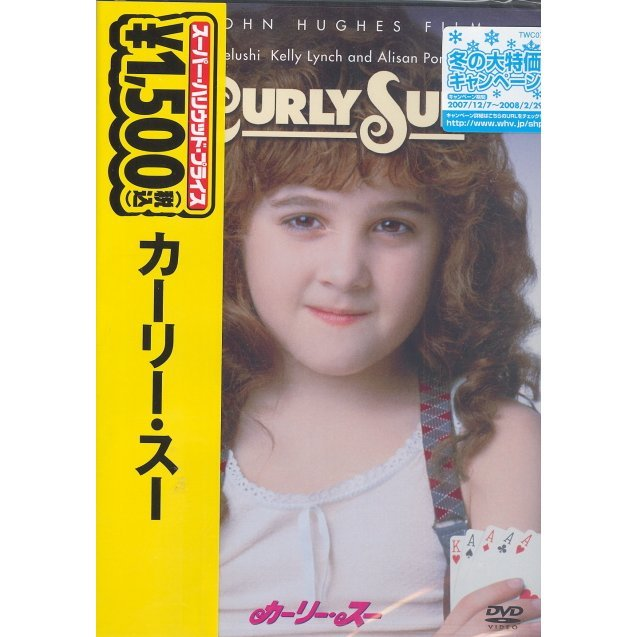 Curly Sue [Limited Pressing]