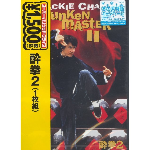 Drunken Master 2 [Limited Pressing]