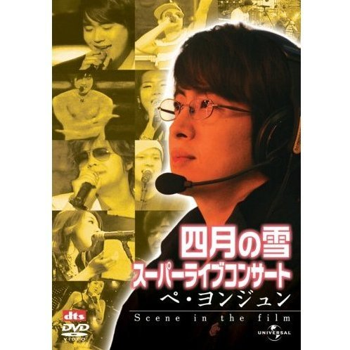 April Snow Super Live Concert Scene In The Film [Limited Edition]