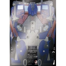 Transformers Optimus Prime Box [Limited Edition]