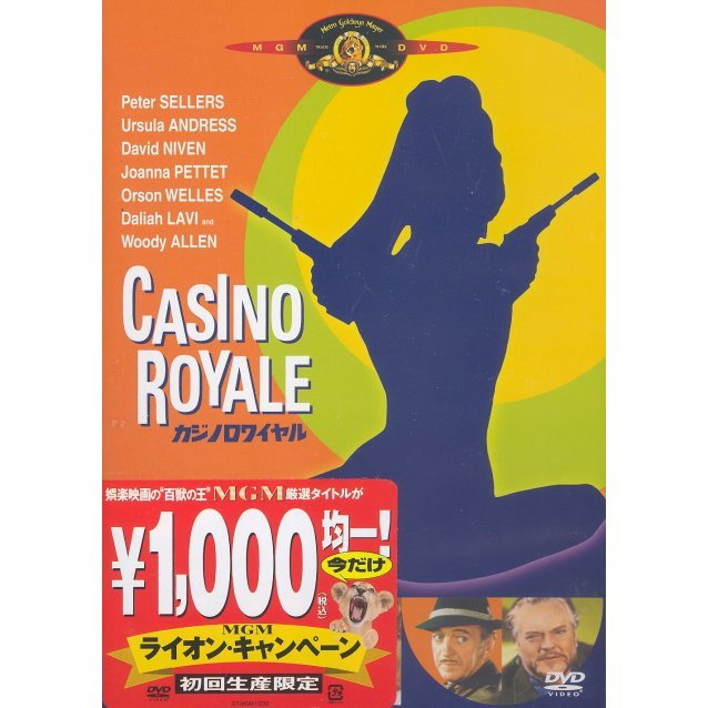 Casino Royale [Limited Edition]