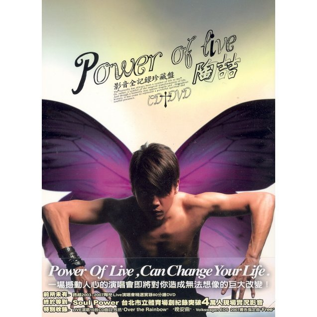 Power of Live - David Tao Concert Collection [CD+DVD]