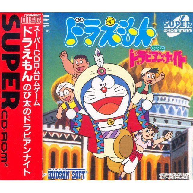 Doraemon Nobita No Dorabian Night