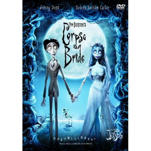 Tim Burton's Corpse Bride Special Edition [Limited Pressing]