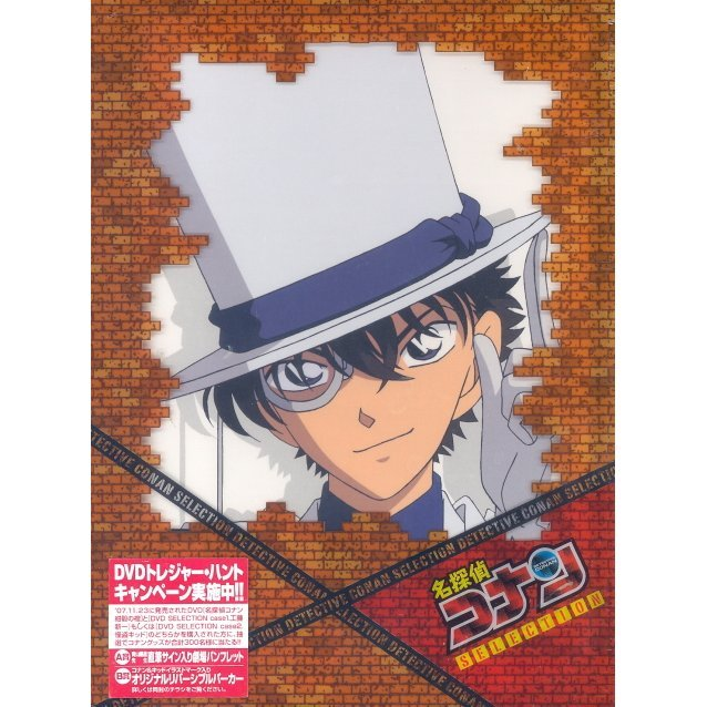 Detective Conan DVD Selection Case 2 Kaito Kid