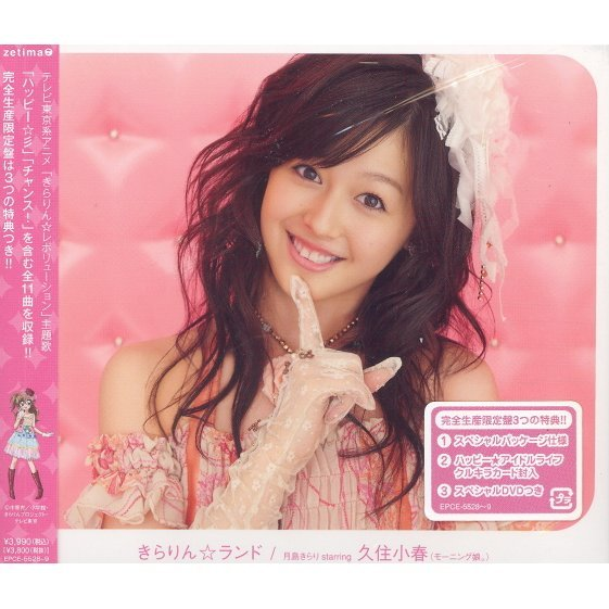 Kirarin Land [CD+DVD Limited Edition]