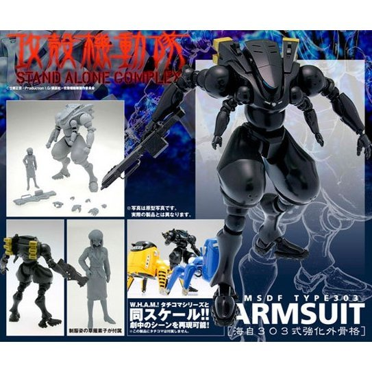 Ghost in the shell Non Scale Pre-Painted PVC Figure: MSDF TYPE303 Armsuit